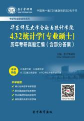 华东师范大学金融与统计学院432统计学[专业硕士]历年考研真题汇编(含部分答案)