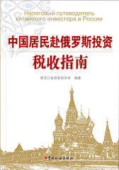 中国居民赴俄罗斯投资税收指南