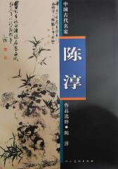中国古代名家作品选粹:陈淳