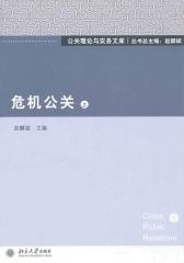 危机公关(上)(公关理论与实务文库)