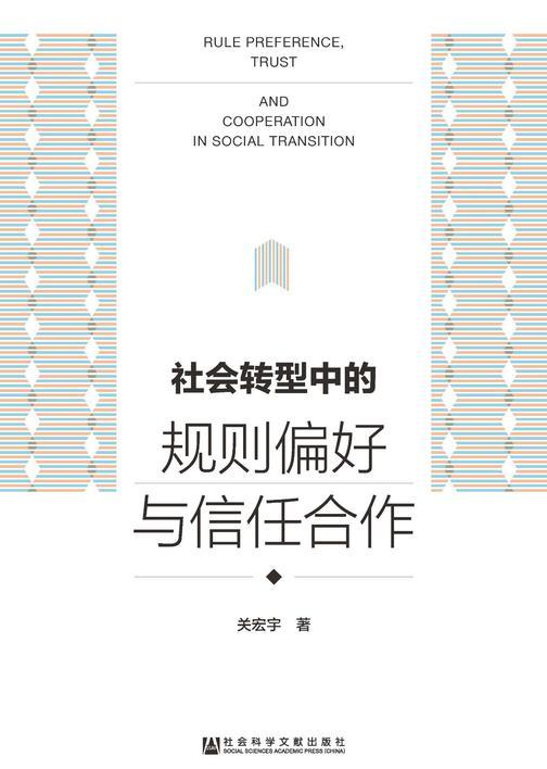 社会转型中的规则偏好与信任合作