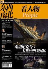 东西南北 半月刊 2012年10期(电子杂志)(仅适用PC阅读)
