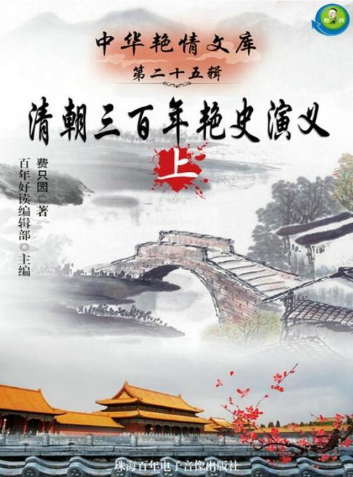 中华艳情文库第二十五辑——清朝三百年艳史演义(上)