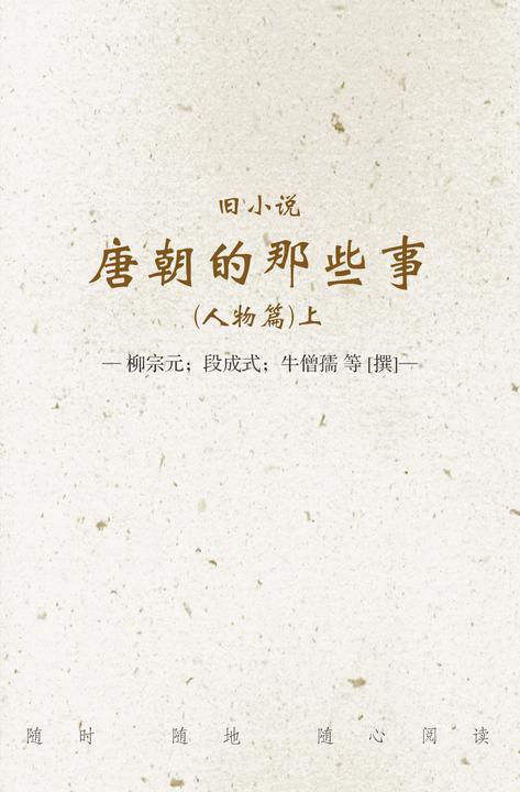 旧小说·唐朝的那些事(人物篇)上