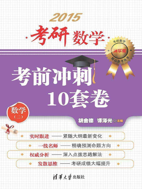 考研数学考前冲刺10套卷(数学二)(仅适用PC阅读)
