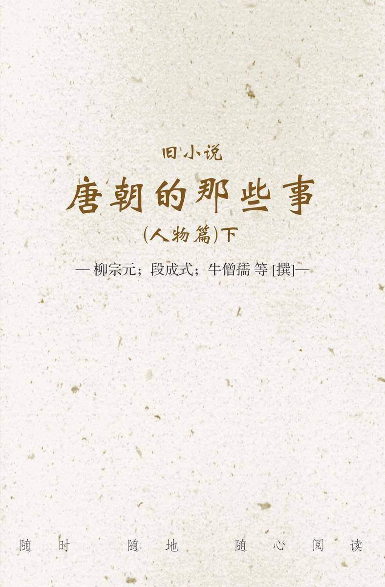 旧小说·唐朝的那些事(人物篇)下