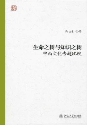 生命之树与知识之树:中西文化专题比较(未名中青年学者文库)