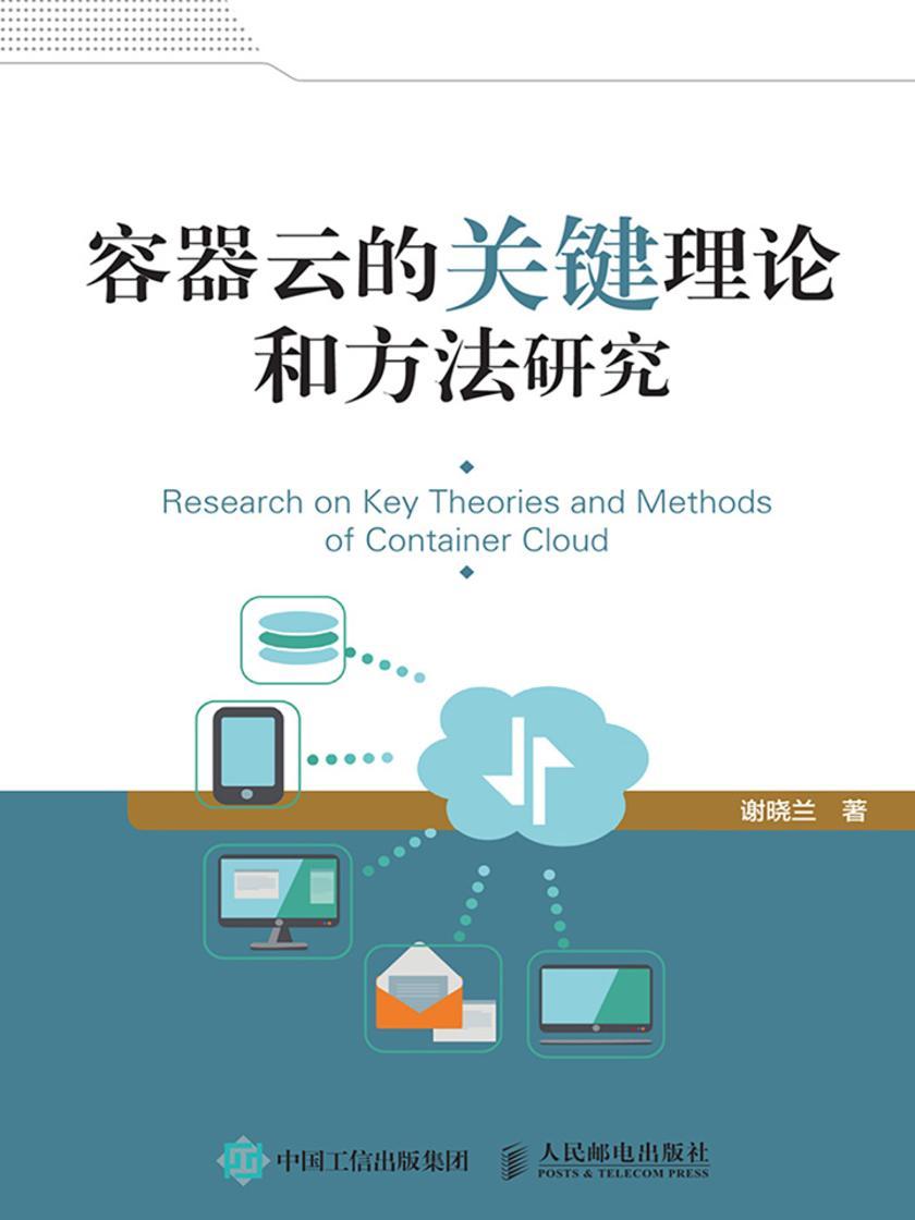 容器云的关键理论和方法研究