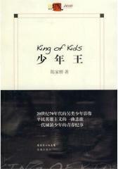 少年王(试读本)