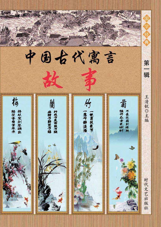 中国古代寓言故事·第一辑