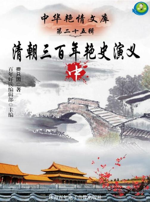 中华艳情文库第二十五辑——清朝三百年艳史演义(中)