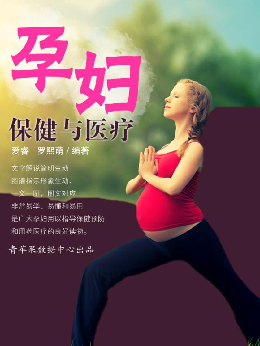 孕妇保健与医疗