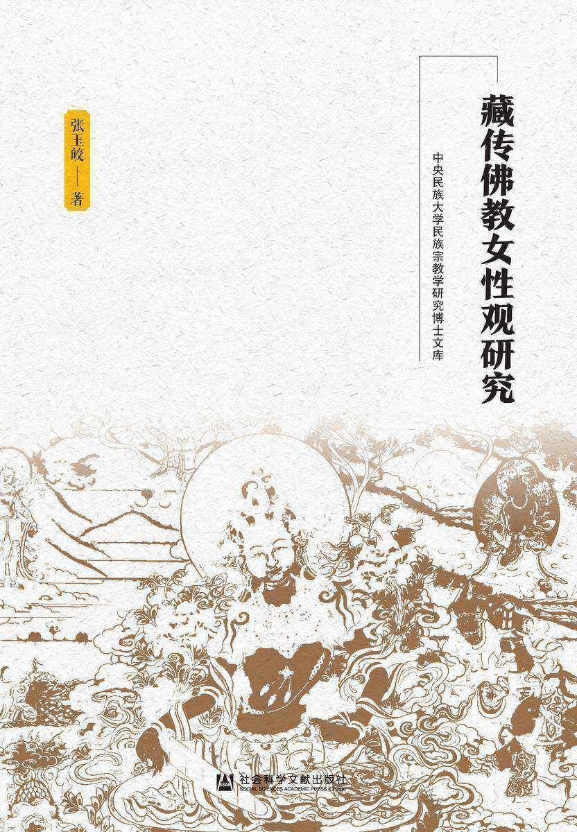藏传佛教女性观研究