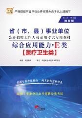 (2017-2018)省(市、县)事业单位公开招聘工作人员录用考试专用教材:综合应用能力·E类