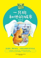 常新港动物励志小说·一只狗和他的城市
