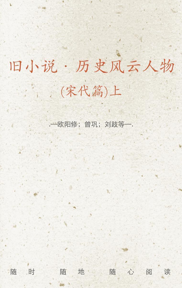 旧小说·历史风云人物(宋代篇)上