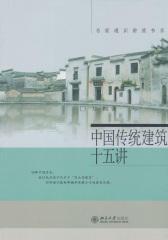 中国传统建筑十五讲(名家通识讲座书系)