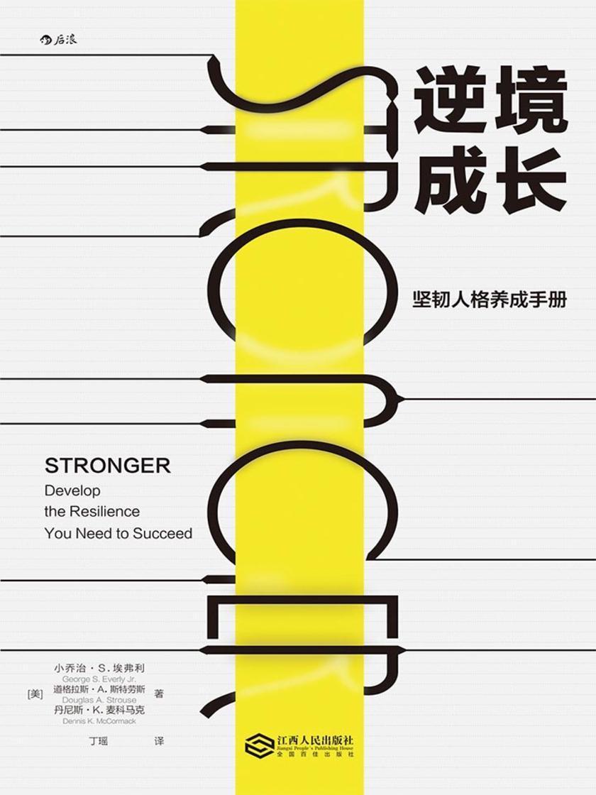 逆境成长:坚韧人格养成手册(让迈克尔·乔丹、乔布斯、强生公司和海豹突击队获益的理念)