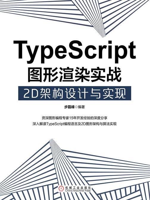 TypeScript图形渲染实战:2D架构设计与实现