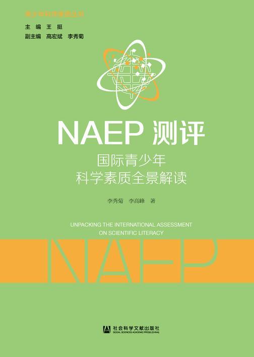 NAEP测评:国际青少年科学素质全景解读