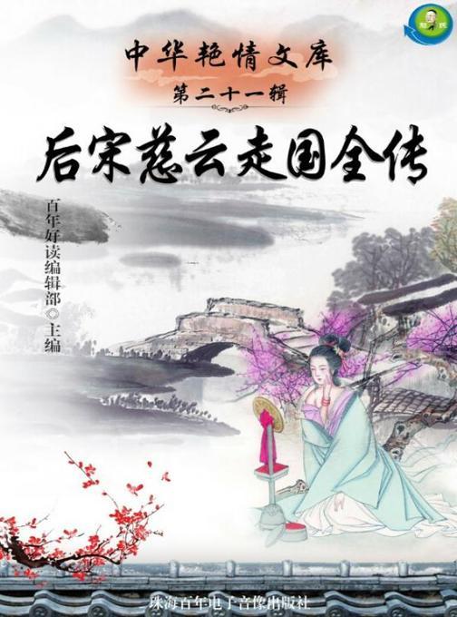 中华艳情文库第二十一辑——后宋慈云走国全传