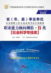 (2017-2018)省(市、县)事业单位公开招聘工作人员录用考试专用教材:职业能力倾向测验·B类