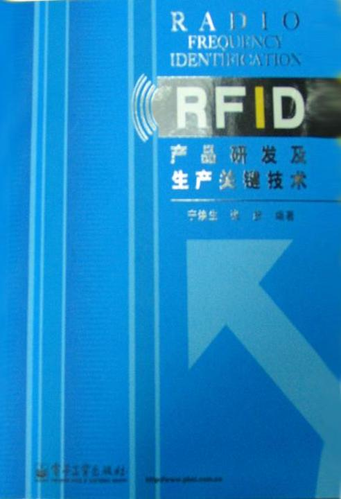 RFID产品研发及生产关键技术(仅适用PC阅读)
