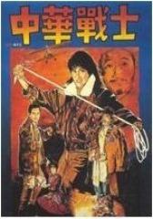 中华战士 粤语(影视)