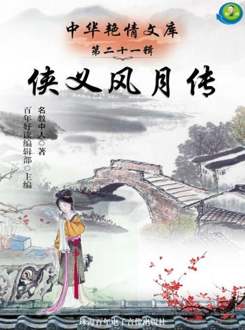 中华艳情文库第二十一辑——侠义风月传