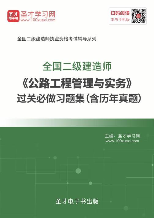 2019年二级建造师《公路工程管理与实务》过关必做习题集(含历年真题)
