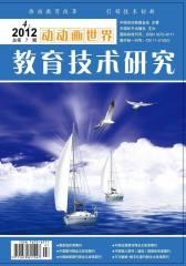 动动画世界·教育技术研究 半月刊 2012年07期(电子杂志)(仅适用PC阅读)