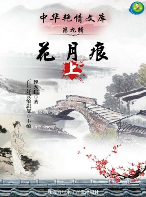 中华艳情文库第九辑——花月痕(上)