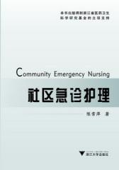 社区急诊护理