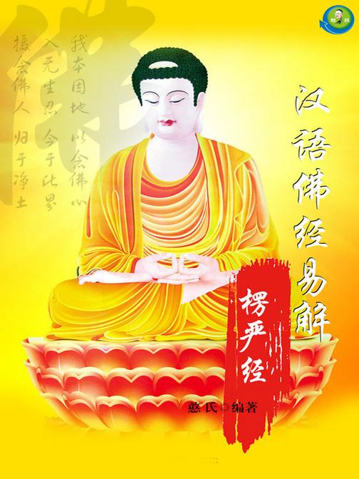 汉语佛经易解——楞严经