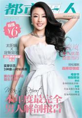 都市丽人 月刊 2012年05期(电子杂志)(仅适用PC阅读)