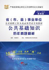 (2017-2018)省(市、县)事业单位公开招聘工作人员录用考试专用教材:公共基础知识历年真题精析