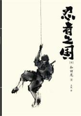 忍者之国(试读本)