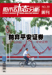 股市动态分析 周刊 2011年39期(电子杂志)(仅适用PC阅读)