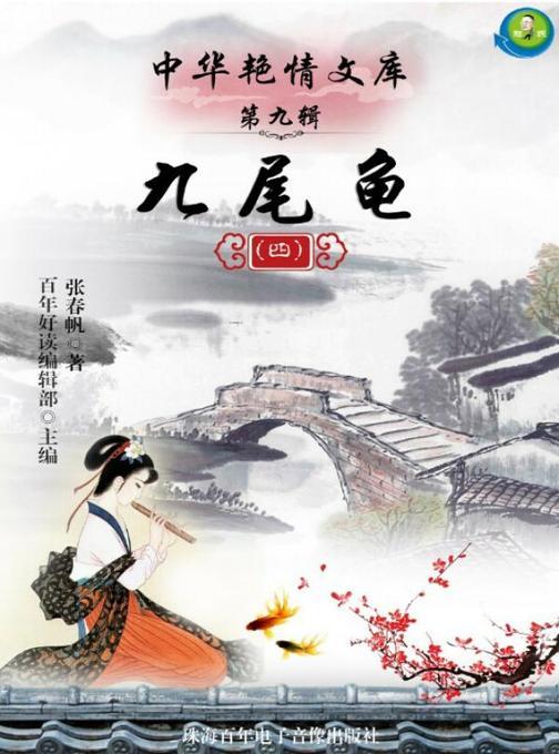 中华艳情文库第九辑——九尾龟(四)