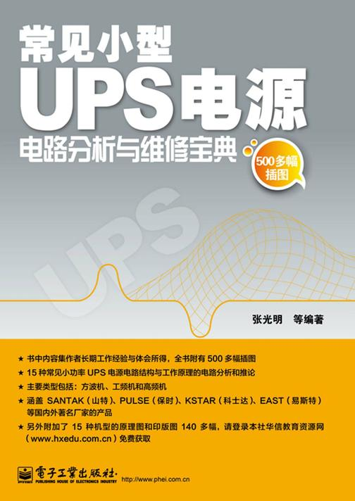 常见小型UPS电源电路分析与维修宝典