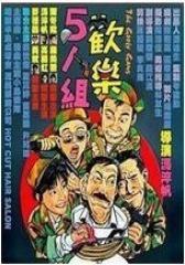 欢乐五人组 国语(影视)