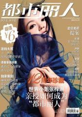 都市丽人 月刊 2012年06期(电子杂志)(仅适用PC阅读)