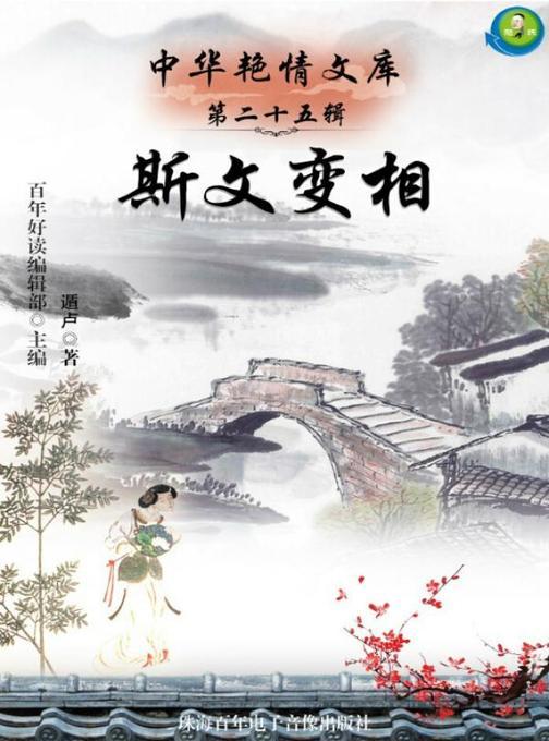 中华艳情文库第二十五辑——斯文变相