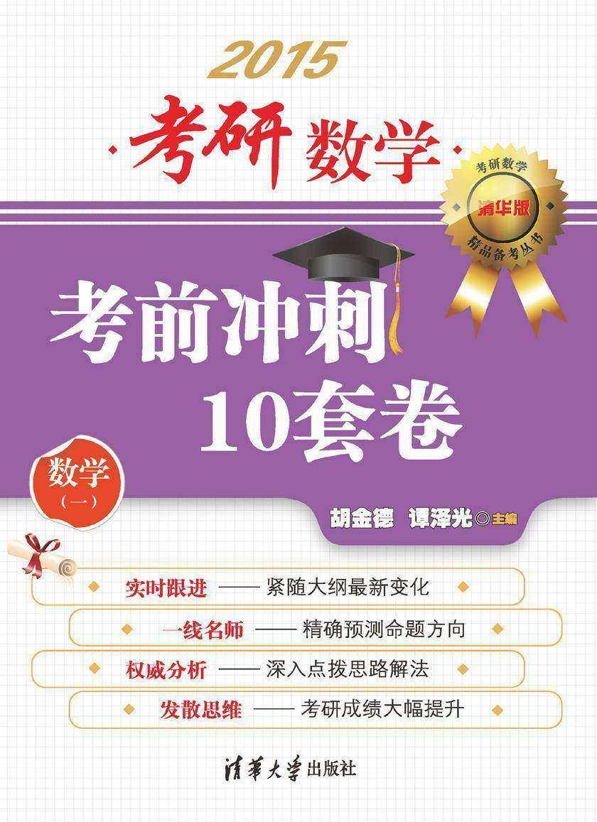 考研数学考前冲刺10套卷(数学一)(仅适用PC阅读)