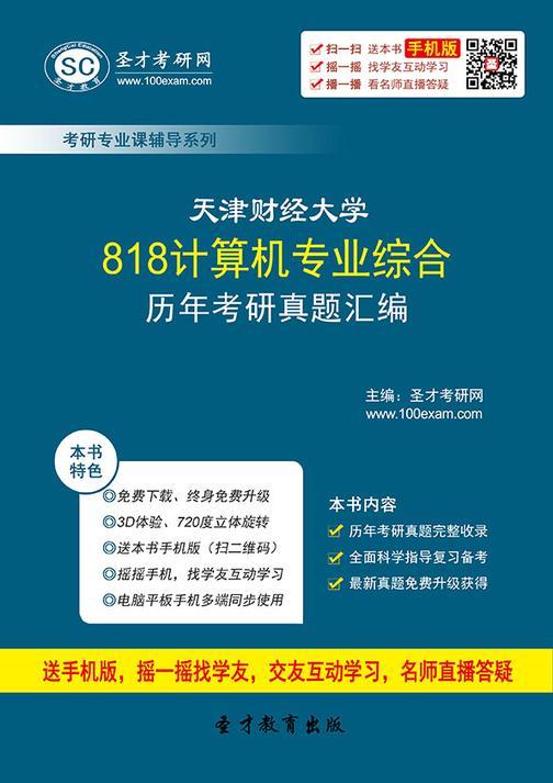 天津财经大学818计算机专业综合历年考研真题汇编