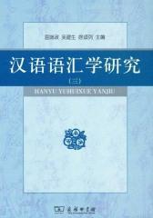 汉语语汇学研究(三)
