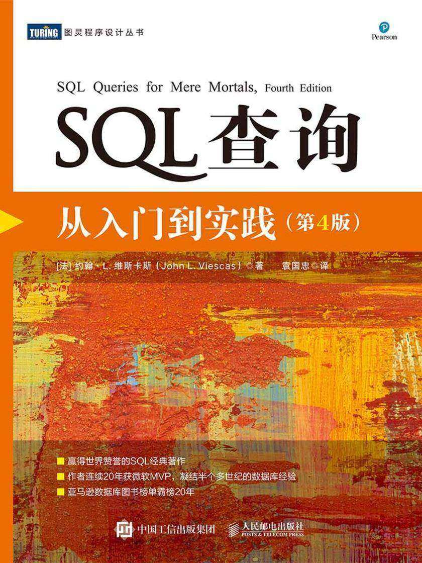 SQL查询:从入门到实践(第4版)