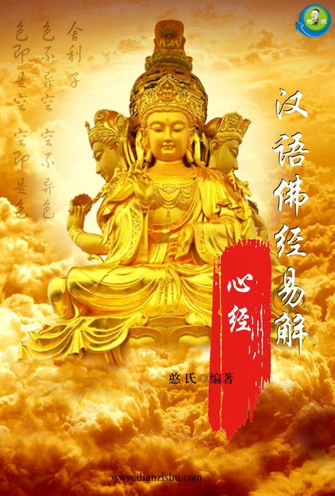 汉语佛经易解——心经