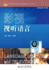 影视视听语言(全国高等院校应用型人才培养规划教材·艺术设计类)