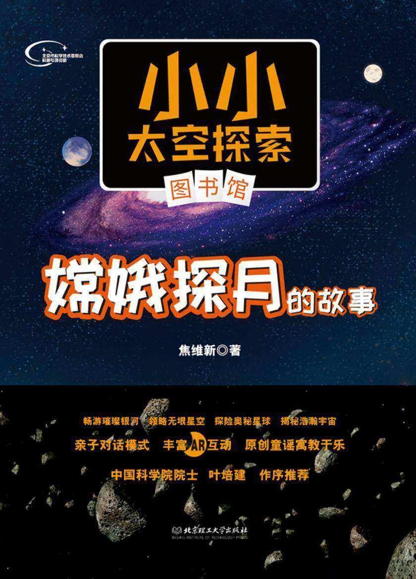 嫦娥探月的故事